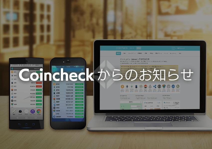 Coincheck เปิดตัว Bitcoin OTC บริการซื้อขายแก่นักลงทุนสถาบันรายใหญ่