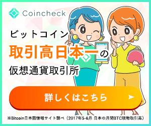 ビットコイン取引高日本一の仮想通貨取引所 coincheck bitcoin