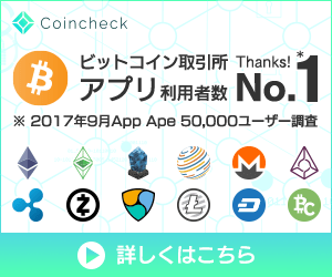 ビットコイン取引高日本一の仮想通貨(暗号資産)取引所 coincheck bitcoin