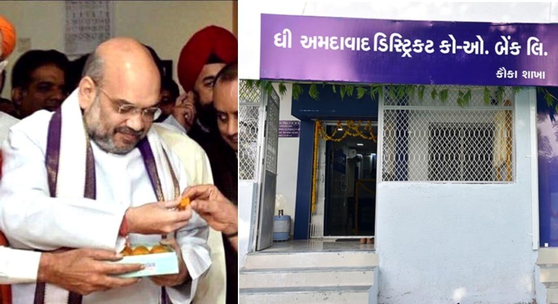 Amit shah noteban cooperative bank director
