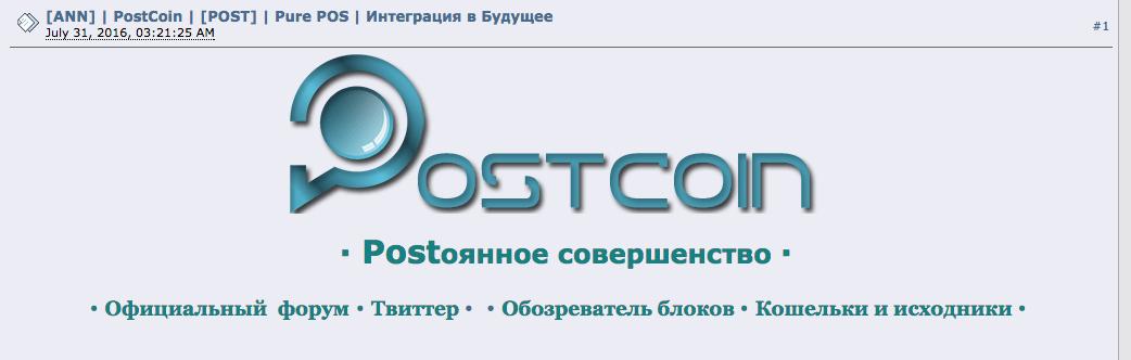 #postcoin makes gains on #yobit