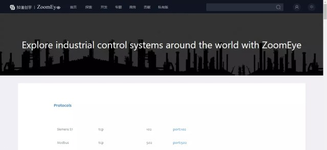moteurs de recherche pour hackers - ZoomEye