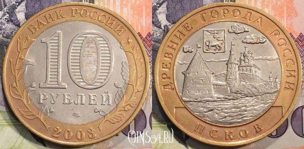 Монета России 10 рублей 2003 года, ПСКОВ, СПМД, 114-136 ...