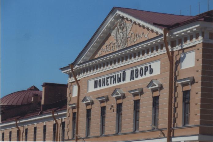 Facade of the Saint Petersburg Mint