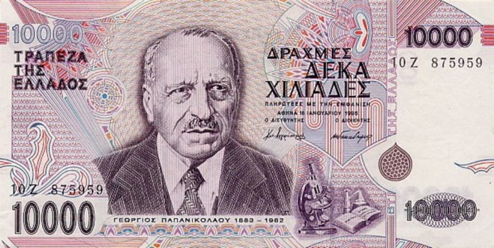 Greece 10,000 drachma note issued in 1995