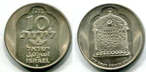 1974 Israel 10 Lirot Silver Chanukah coin