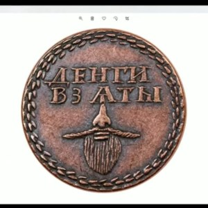 Shave Your Beard Tax! No Way! 2019 Russia Beard Tax Coin