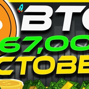 BITCOIN TARGETTS $67,000 IN OCTOBER | BTC ANALYSIS & UPDATE   CRYPTO NEWS TODAY