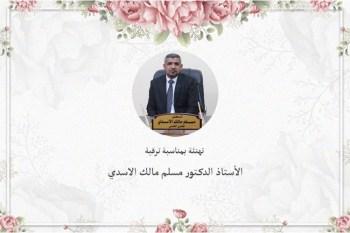 Congratulations on the promotion of Dr. Muslim Malik Al-Asadi