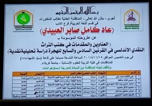 تدريسي في قسم اللغة العربية ينال شهادة الدكتوراه بأمتياز