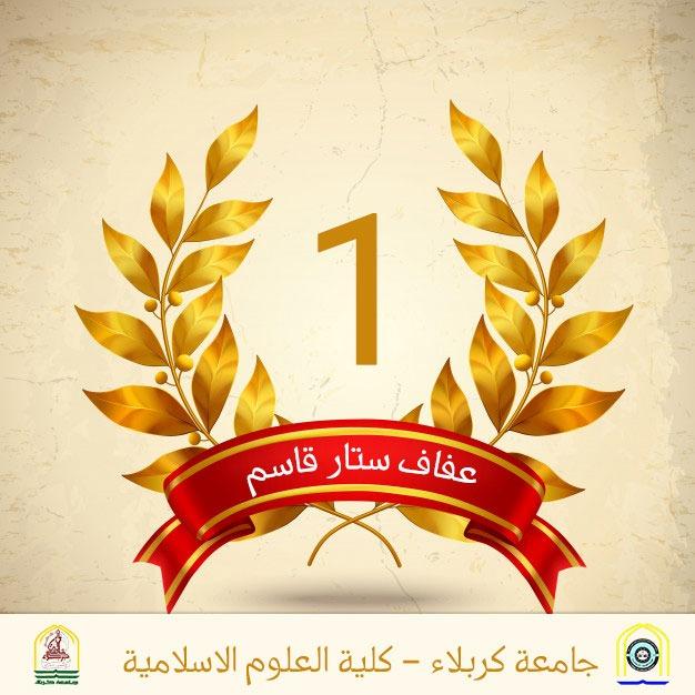 حصول-طالبة-في-قسم-الدراسات-القرآنية-على-المركز-الاول-في-المسابقة-الكتابية