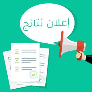 اعلان نتائج اعتراضات طلبة كلية العلوم الاسلامية
