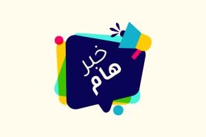 استحداث دراسة دكتوراه في تخصص لغة القرأن وادابها  في كلية العلوم الاسلامية