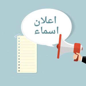 اسماء طلبة المرحلة الاولى قسم  اللغة العربية للدراسة الصباحية 2019-2020