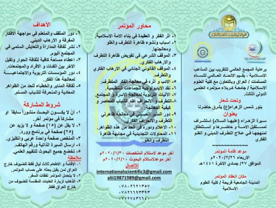 كلية العلوم الاسلامية والاتحاد العام للنساء المسلمات تستعدان لعقد المؤتمر العلمي الدولي الثالث حول سيرة الزهراء عليها السلام (1)