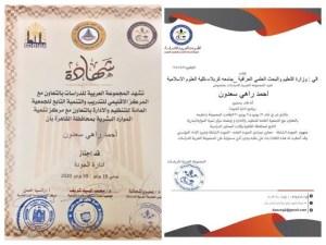 حصول تدريسي في كلية العلوم الاسلامية  على شهادة مشاركة دولية