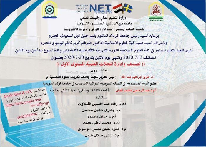 كلية-العلوم-الاسلامية-تنظم-دورة-تدريبية-افتراضية-شاملة-حول-تصنيف-وادارة-المجلات-العلمية