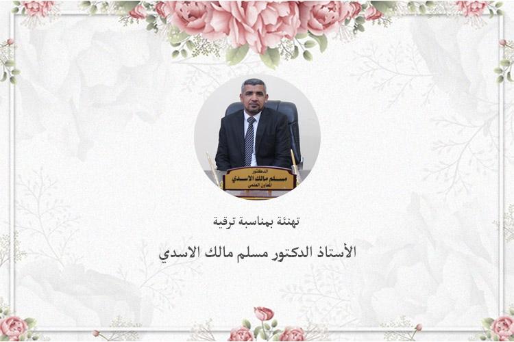 تهنئة بمناسبة ترقية الأستاذ الدكتور مسلم مالك الاسدي