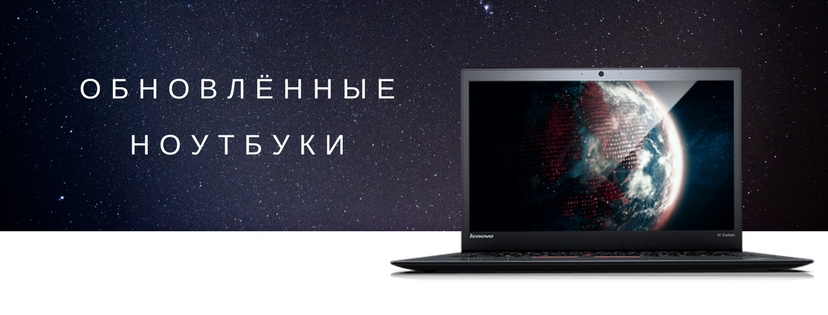 Lenovo ThinkPad бу спб