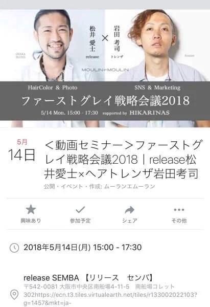 5/14(月)release松井愛士×トレンザイワタコウジ 【ファーストグレイ戦略会議2018】セミナーします。