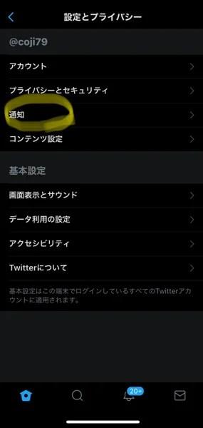 Twitterの知らないユーザーからのリプライ通知をオフにする方法