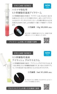 10月5日発売予定のコスメイオンマティエールヒト幹細胞培養液アイクリームを試してみた!