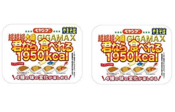 ペヤング超超超大盛 GIGAMAX 君なら 食べれる 1950kcal食べてみた