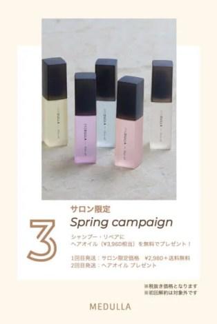 3月限定キャンペーン!MEDULLA (メデュラ)シャンプーが2ヶ月連続でキャンペーン価格で購入できる!?