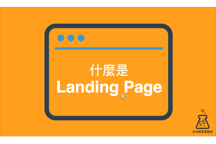 what-is-a-landing-page