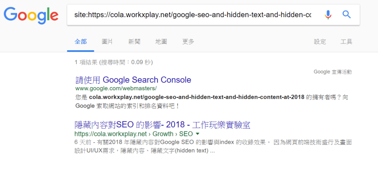 利用 site 檢查網址搜尋的收錄狀態