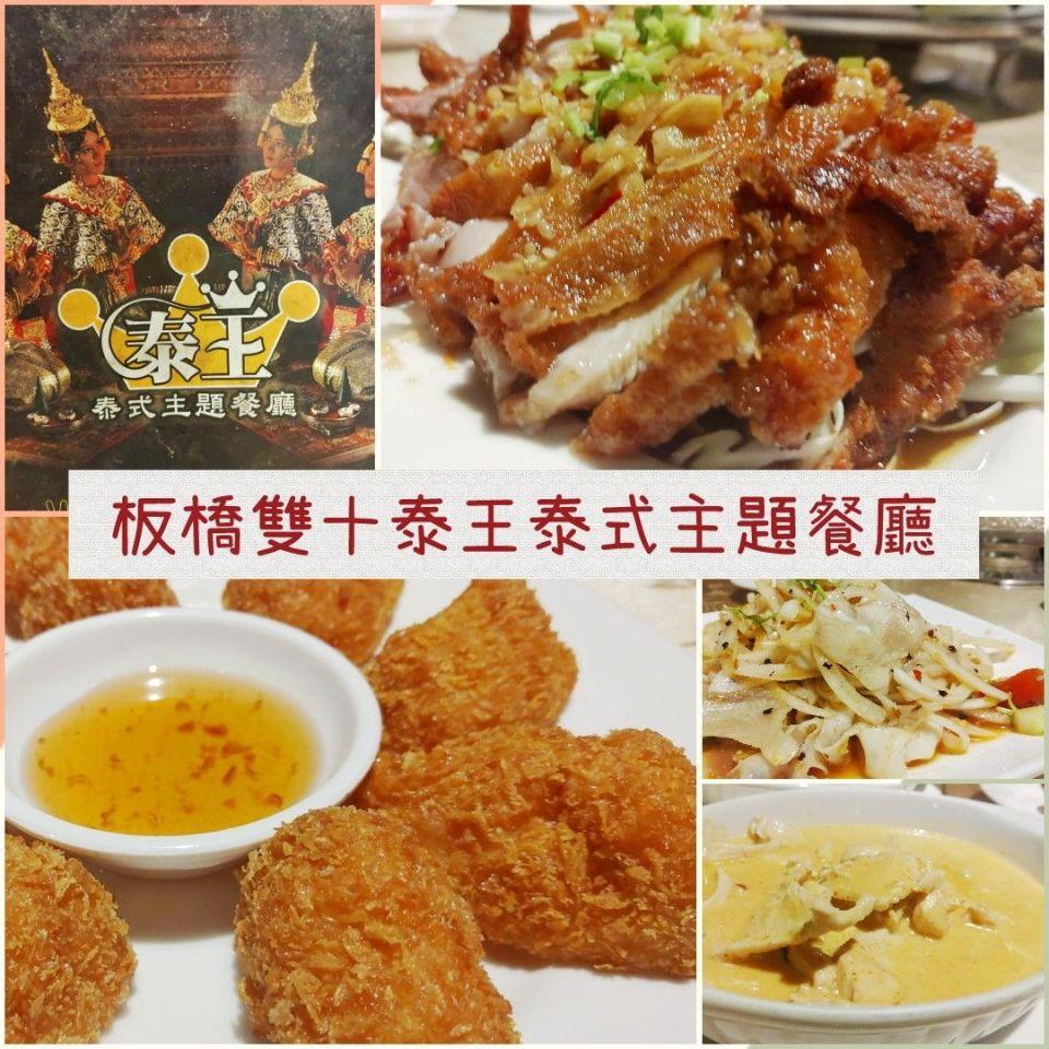 板橋江子翠美食】雙十路美食, 泰王泰式料理,每晚人潮滿滿!