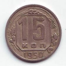 15 copeques