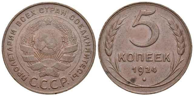 Rusia, 5 kopecks 1924, Y#79
