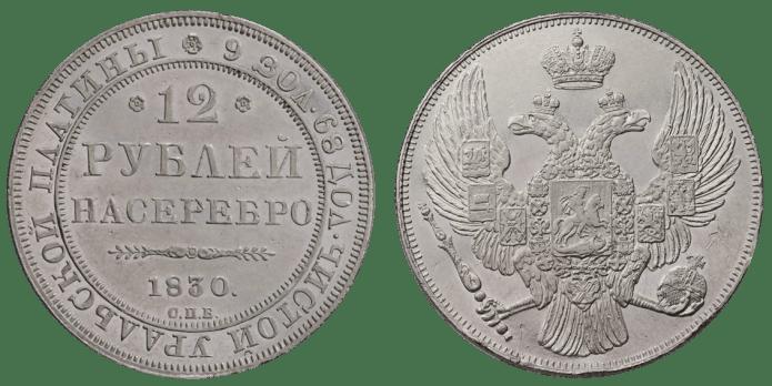 12 Rublos Platino 1830