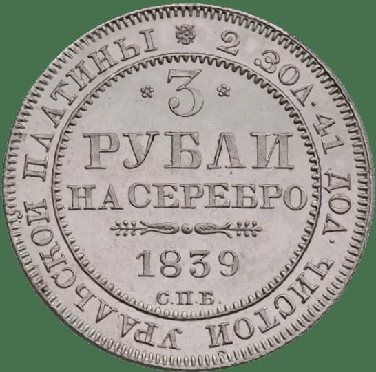 3 Rublos 1839 Anverso
