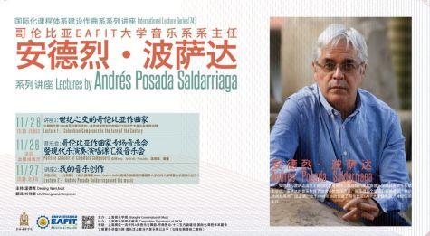 Andrés Posada en el Conservatorio de Música de Shanghái, Noviembre 2014