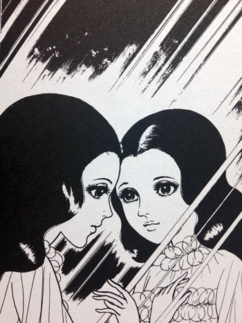 Mirror by Kazuo Umezu