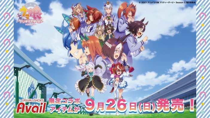 ウマ娘 Season2 × アベイル全国 9月26日よりコラボ限定グッズ発売!