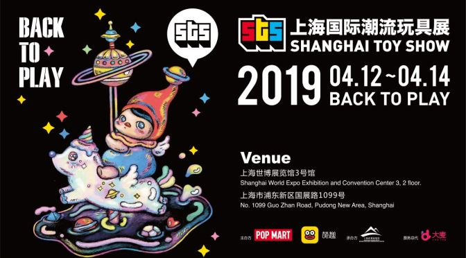 ULTRA TOMORROW is taking place this weekend at the Shanghai Toy Show April 12th – 14th