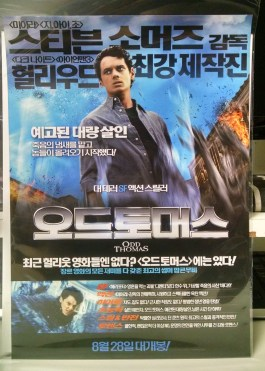 Korean Odd Thomas film ad