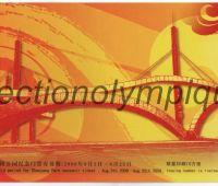 2008 Pékin billet d'entrée olympique à Sun Park, site du beach volley