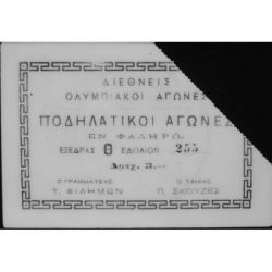 1896 Athens olympic ticket