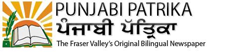 Punjabi Patrika Article