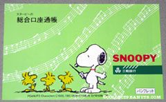 Snoopy Conductor with Singing Woodstock Info Sheet