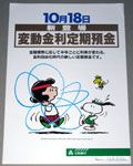 Snoopy & Lucy exercising Brochure