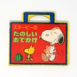 Snoopy's Fun Outing - Japanese lenticular book