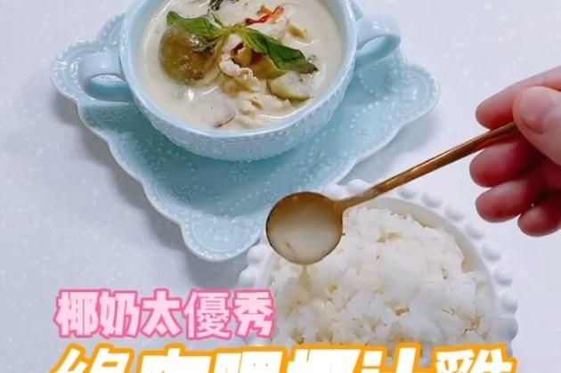 可藍日更美食日記│day065│綠咖哩椰汁雞