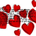 prem kavita in marathi sms