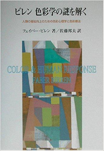 色彩学の謎を解くフェイバー・ビレン著