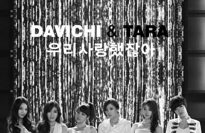 T-ara & Davichi – We Were In Love (우리 사랑했잖아)